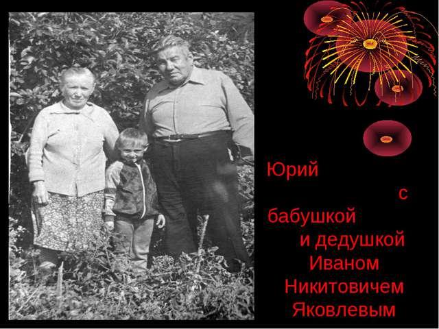 Юрий с бабушкой и дедушкой Иваном Никитовичем Яковлевым