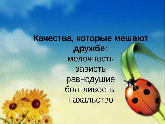 Качества, которые мешают дружбе: мелочность зависть равнодушие болтливость н...