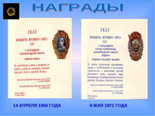14 АПРЕЛЯ 1966 ГОДА 6 МАЯ 1971 ГОДА