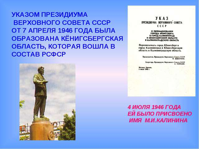 УКАЗОМ ПРЕЗИДИУМА ВЕРХОВНОГО СОВЕТА СССР ОТ 7 АПРЕЛЯ 1946 ГОДА БЫЛА ОБРАЗОВАН...