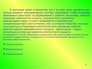 * В настоящее время в Казахстане, как и во всем мире, уделяется все больше вн