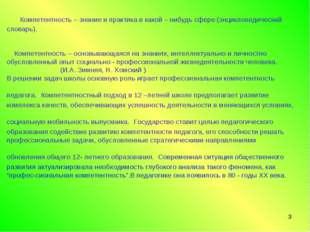 * Компетентность – знание и практика в какой – нибудь сфере (энциклопедически