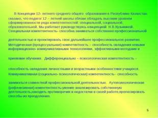* В Концепции 12- летнего среднего общего образования в Республике Казахстан