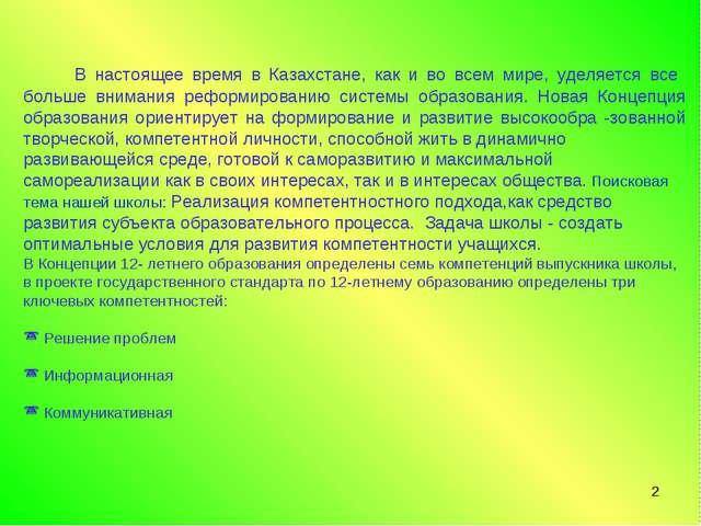 * В настоящее время в Казахстане, как и во всем мире, уделяется все больше вн...