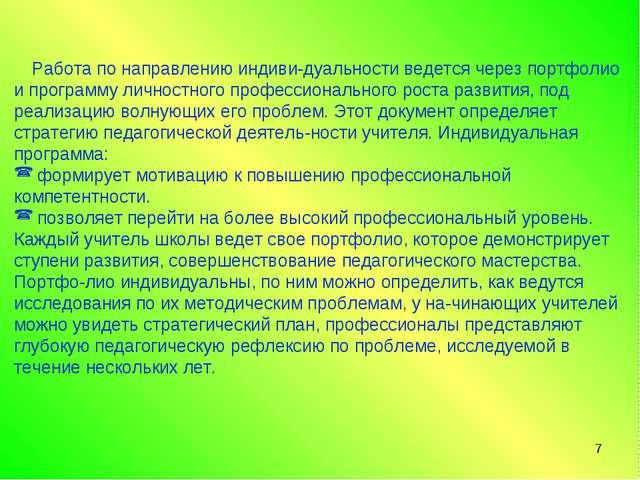 * Работа по направлению индиви-дуальности ведется через портфолио и программу...