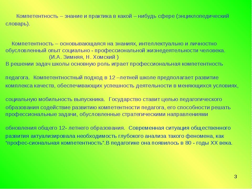 * Компетентность – знание и практика в какой – нибудь сфере (энциклопедически...