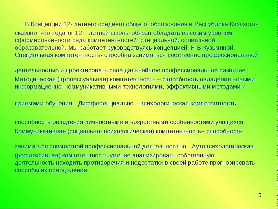 * В Концепции 12- летнего среднего общего образования в Республике Казахстан...