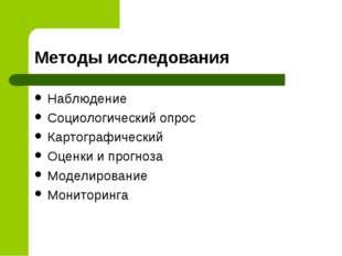 Методы исследования Наблюдение Социологический опрос Картографический Оценки