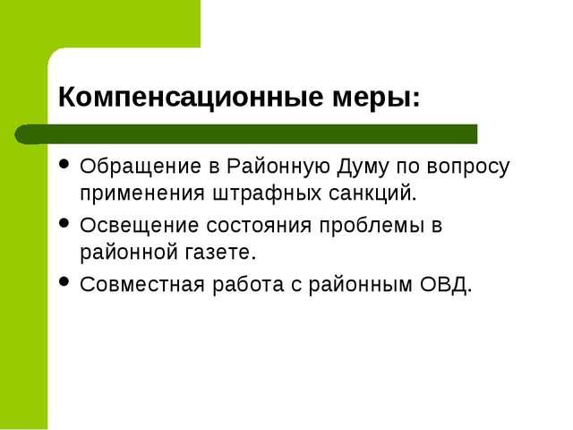 Компенсационные меры: Обращение в Районную Думу по вопросу применения штрафны...