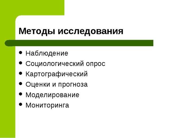 Методы исследования Наблюдение Социологический опрос Картографический Оценки...