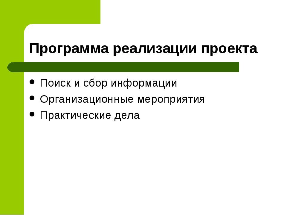 Программа реализации проекта Поиск и сбор информации Организационные мероприя...
