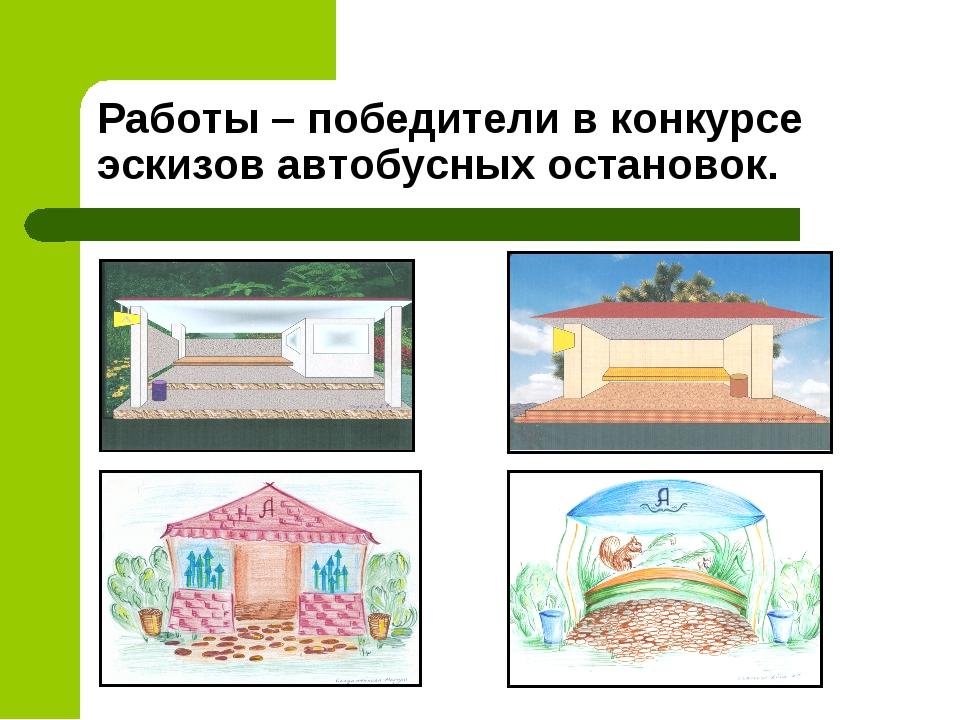 Работы – победители в конкурсе эскизов автобусных остановок.