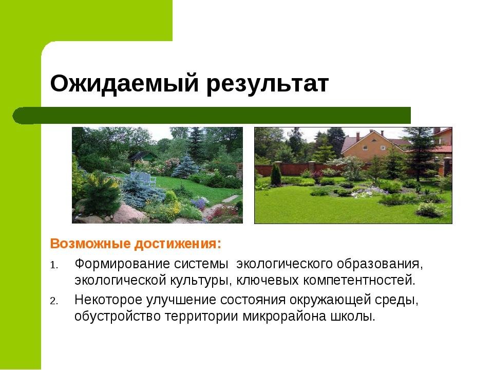 Ожидаемый результат Возможные достижения: Формирование системы экологического...