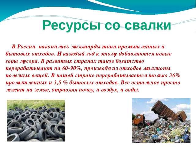 Ресурсы со свалки В России накопились миллиарды тонн промышленных и бытовых...