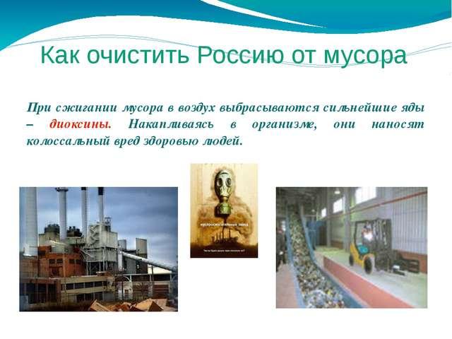 Как очистить Россию от мусора При сжигании мусора в воздух выбрасываются силь...