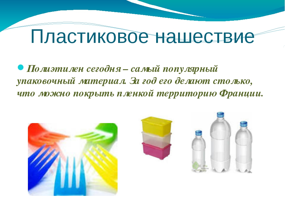 Пластиковое нашествие Полиэтилен сегодня – самый популярный упаковочный матер...