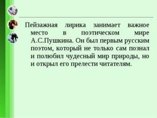 Пейзажная лирика занимает важное место в поэтическом мире А.С.Пушкина. Он был