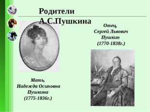 Мать, Надежда Осиповна Пушкина (1775-1836г.) Отец, Сергей Львович Пушкин (177