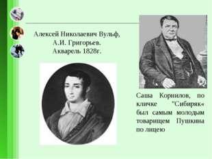 Алексей Николаевич Вульф, А.И. Григорьев. Акварель 1828г. Саша Корнилов, по к