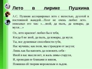 Лето в лирике Пушкина А.С. Пушкин ассоциировал лето с вялостью, духотой и по
