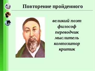 Повторение пройденного великий поэт философ переводчик мыслитель композитор к