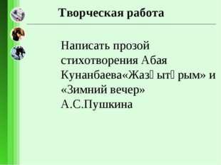 Творческая работа Написать прозой стихотворения Абая Кунанбаева«Жазғытұрым»