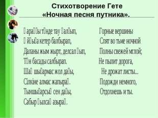 Стихотворение Гете «Ночная песня путника».