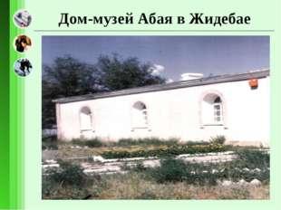 Дом-музей Абая в Жидебае