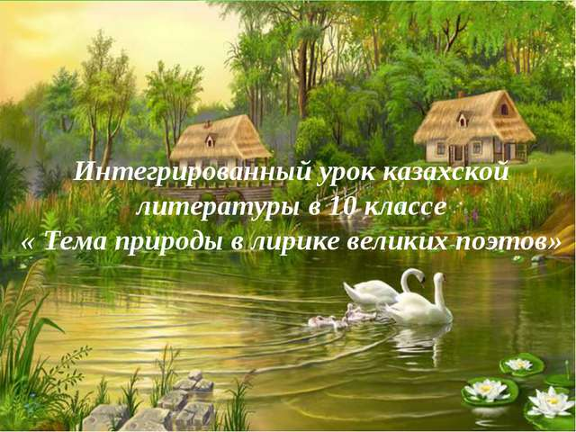 Интегрированный урок казахской литературы в 10 классе « Тема природы в лирике...