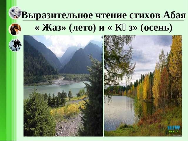 Выразительное чтение стихов Абая « Жаз» (лето) и « Күз» (осень)