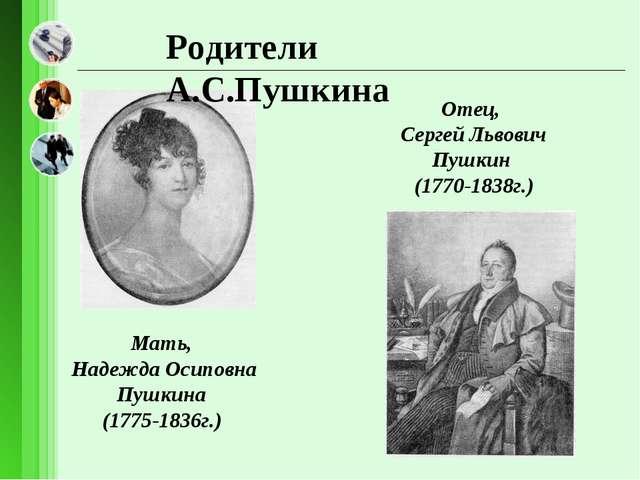 Мать, Надежда Осиповна Пушкина (1775-1836г.) Отец, Сергей Львович Пушкин (177...