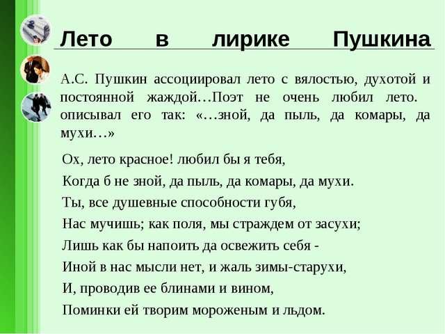 Лето в лирике Пушкина А.С. Пушкин ассоциировал лето с вялостью, духотой и по...