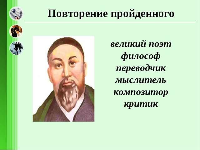 Повторение пройденного великий поэт философ переводчик мыслитель композитор к...