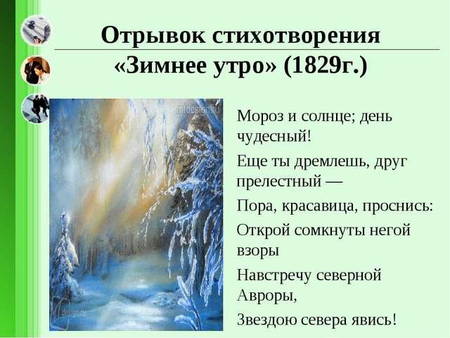 Отрывок стихотворения «Зимнее утро» (1829г.) Мороз и солнце; день чудесный!...