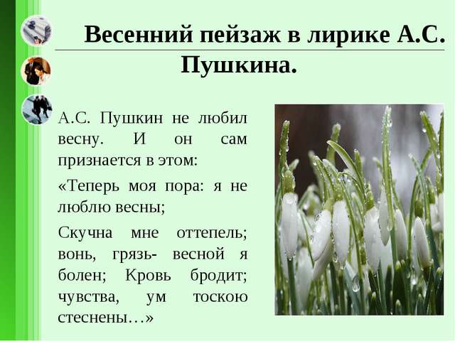 Весенний пейзаж в лирике А.С. Пушкина. А.С. Пушкин не любил весну. И он сам...