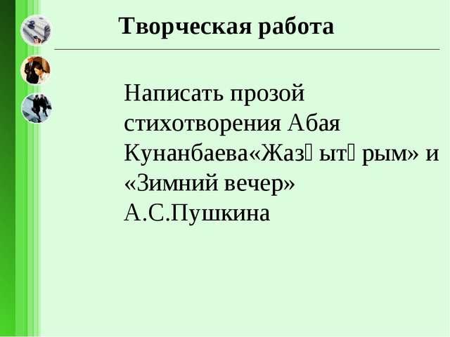Творческая работа Написать прозой стихотворения Абая Кунанбаева«Жазғытұрым»...