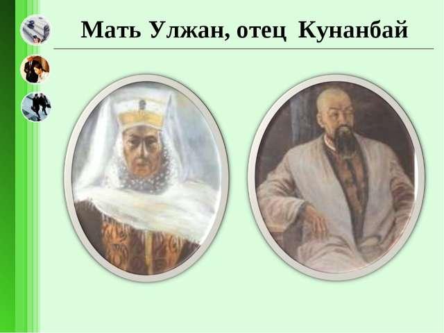Мать Улжан, отец Кунанбай
