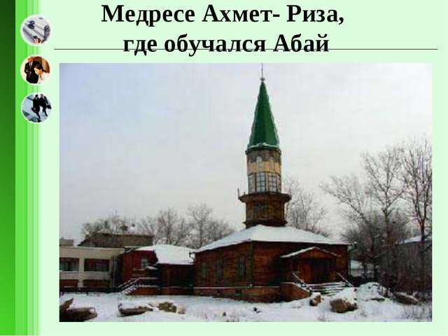 Медресе Ахмет- Риза, где обучался Абай