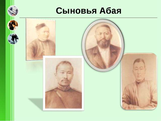 Сыновья Абая
