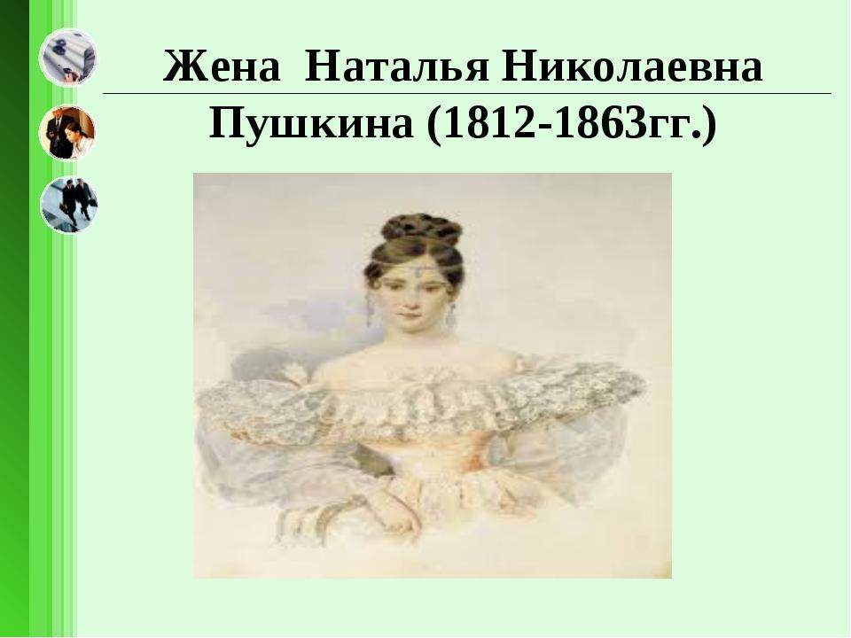 Жена Наталья Николаевна Пушкина (1812-1863гг.)
