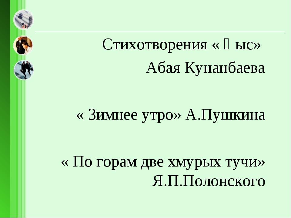 Стихотворения « Қыс» Абая Кунанбаева « Зимнее утро» А.Пушкина « По горам две...