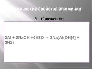 Химические свойства алюминия 3. С щелочами 2Аl + 2NаОН +6Н2О → 2Nа[Аl(ОH)4] +