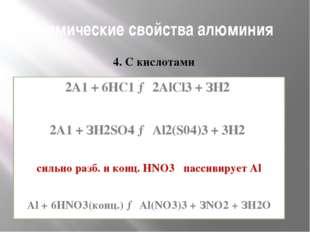 Химические свойства алюминия 4. С кислотами 2А1 + 6НС1 → 2АlСl3 + ЗН2 2А1 + З