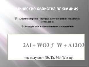 Химические свойства алюминия 5. Алюминотермия – процесс восстановления некото