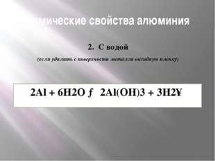 Химические свойства алюминия 2. С водой (если удалить с поверхности металла о