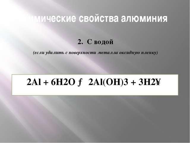 Химические свойства алюминия 2. С водой (если удалить с поверхности металла о...