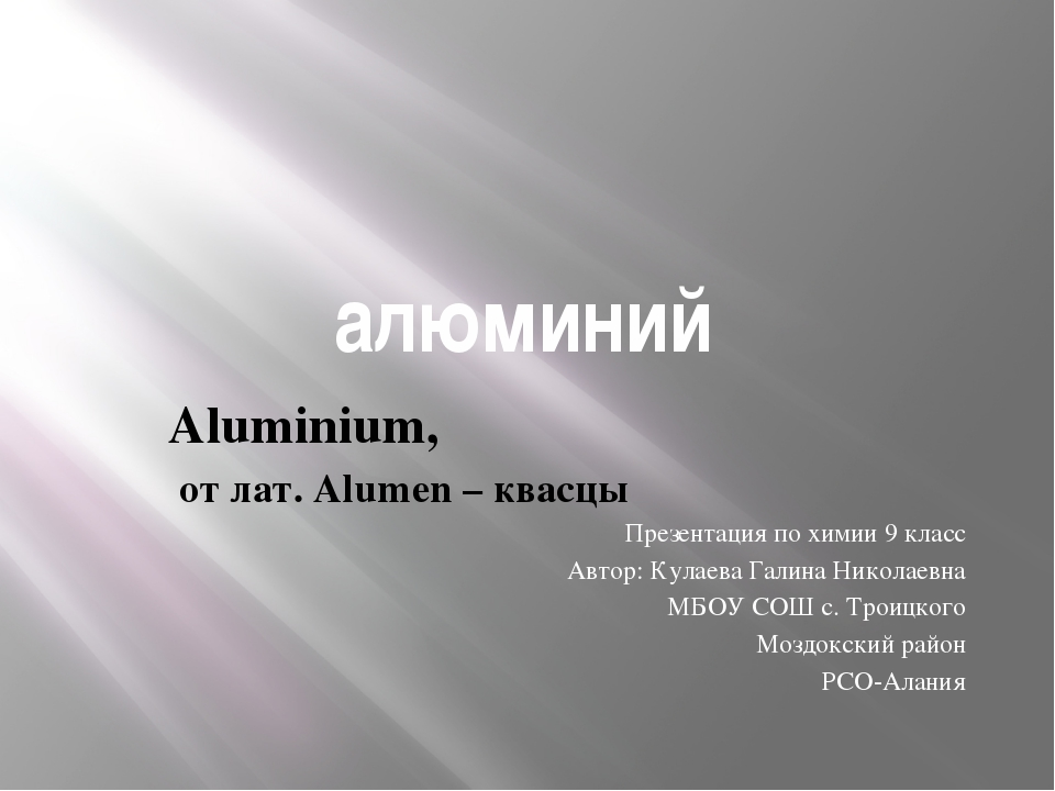 алюминий Aluminium, от лат. Alumen – квасцы Презентация по химии 9 класс Авто...