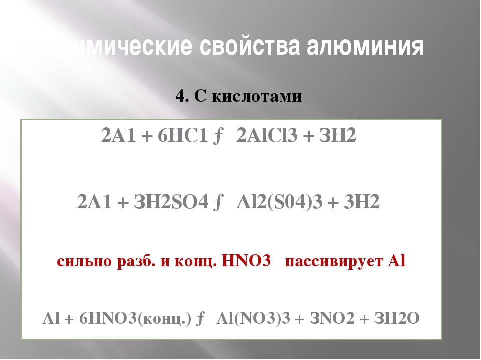 Химические свойства алюминия 4. С кислотами 2А1 + 6НС1 → 2АlСl3 + ЗН2 2А1 + З...