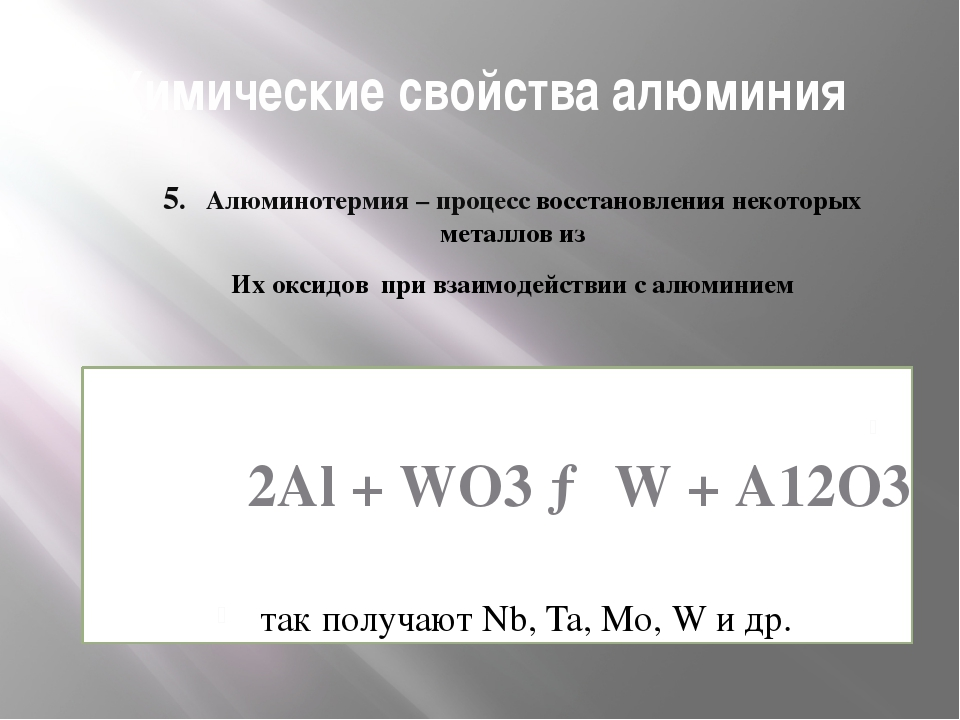 Химические свойства алюминия 5. Алюминотермия – процесс восстановления некото...