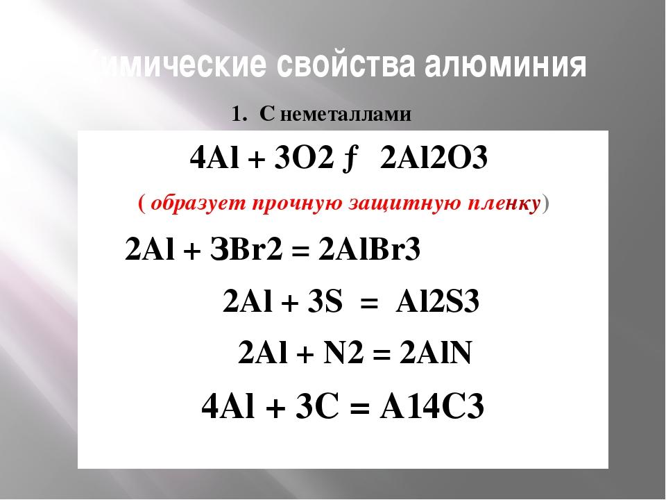 Химические свойства алюминия 1. С неметаллами 4Аl + 3О2 → 2Аl2О3 ( образует п...